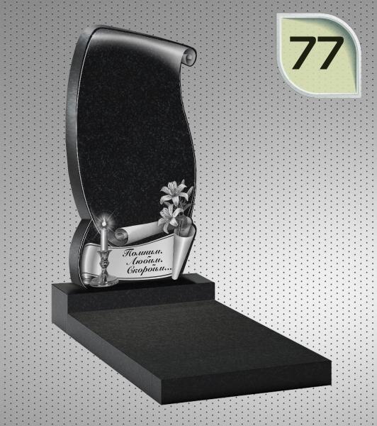 Вертикальный памятник ФГП 77